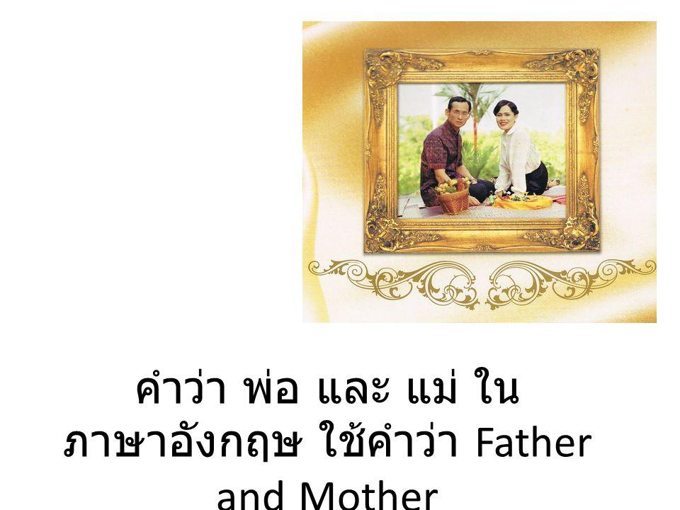 คำว่า พ่อ และ แม่ ใน ภาษาอังกฤษ ใช้คำว่า Father and Mother