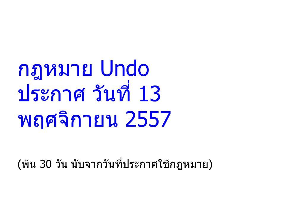 ประกาศ วันที่ 13 พฤศจิกายน 2557 (พ้น 30 วัน นับจากวันที่ประกาศใช้กฎหมาย)