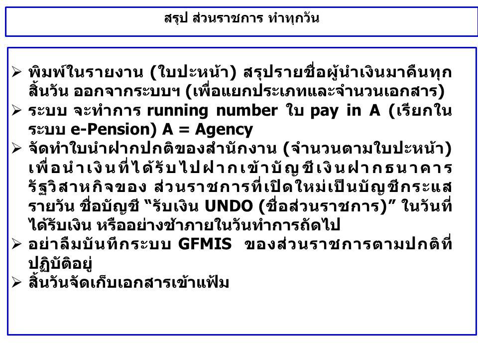 สรุป ส่วนราชการ ทำทุกวัน  พิมพ์ในรายงาน (ใบปะหน้า) สรุปรายชื่อผู้นำเงินมาคืนทุก สิ้นวัน ออกจากระบบฯ (เพื่อแยกประเภทและจำนวนเอกสาร)  ระบบ จะทำการ run