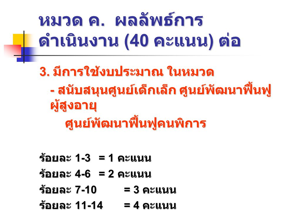 หมวด ค.ผลลัพธ์การ ดำเนินงาน (40 คะแนน ) ต่อ 3.