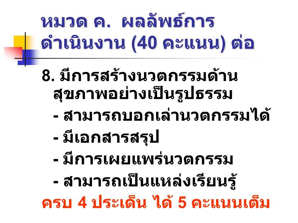 หมวด ค.ผลลัพธ์การ ดำเนินงาน (40 คะแนน ) ต่อ 8.