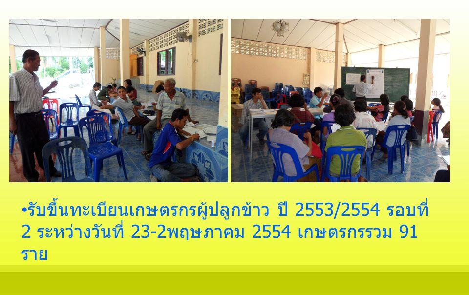 รับขึ้นทะเบียนเกษตรกรผู้ปลูกข้าว ปี 2553/2554 รอบที่ 2 ระหว่างวันที่ 23-2 พฤษภาคม 2554 เกษตรกรรวม 91 ราย