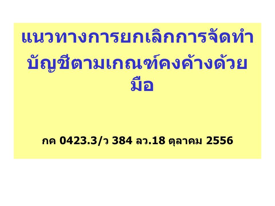 แนวทางการยกเลิกการจัดทำ บัญชีตามเกณฑ์คงค้างด้วย มือ กค 0423.3/ ว 384 ลว.18 ตุลาคม 2556