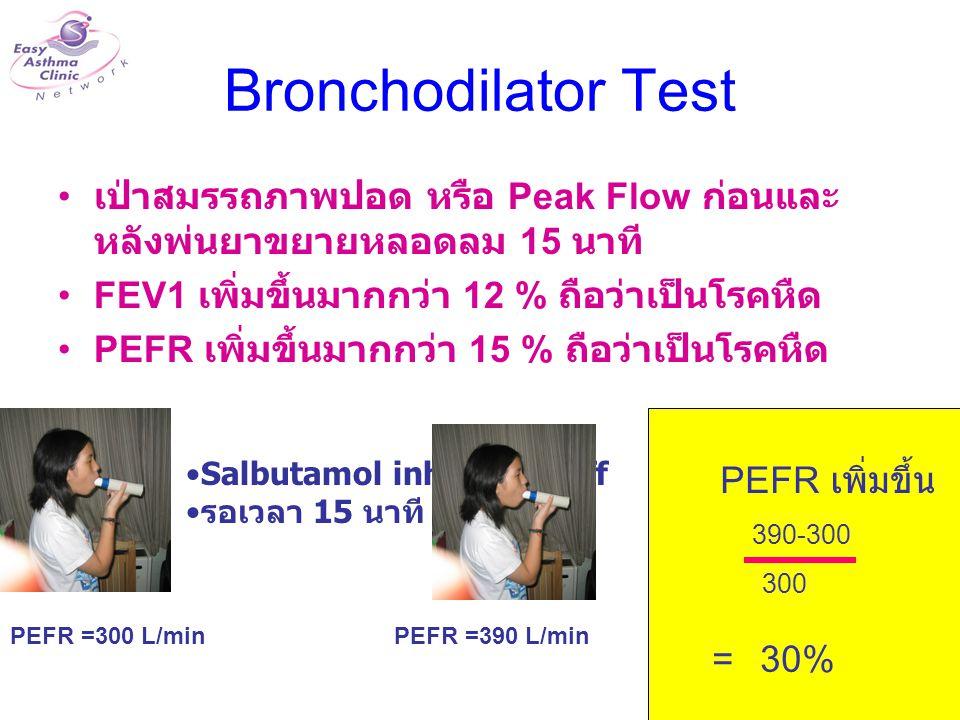 Bronchodilator Test เป่าสมรรถภาพปอด หรือ Peak Flow ก่อนและ หลังพ่นยาขยายหลอดลม 15 นาที FEV1 เพิ่มขึ้นมากกว่า 12 % ถือว่าเป็นโรคหืด PEFR เพิ่มขึ้นมากกว