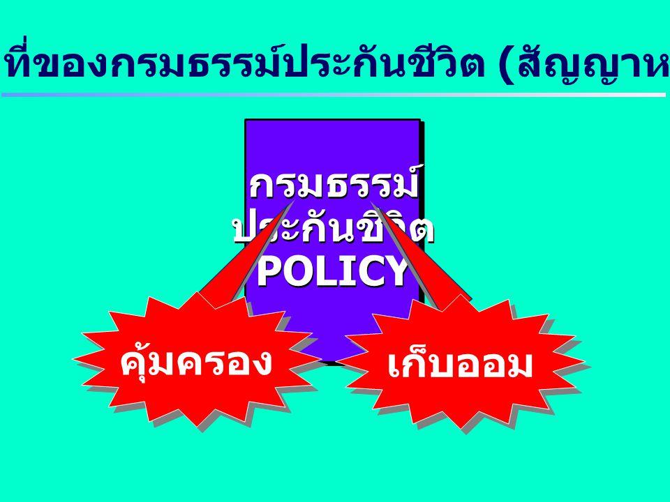 กรมธรรม์ ประกันชีวิต POLICY กรมธรรม์ ประกันชีวิต POLICY เก็บออม คุ้มครอง หน้าที่ของกรมธรรม์ประกันชีวิต ( สัญญาหลัก )