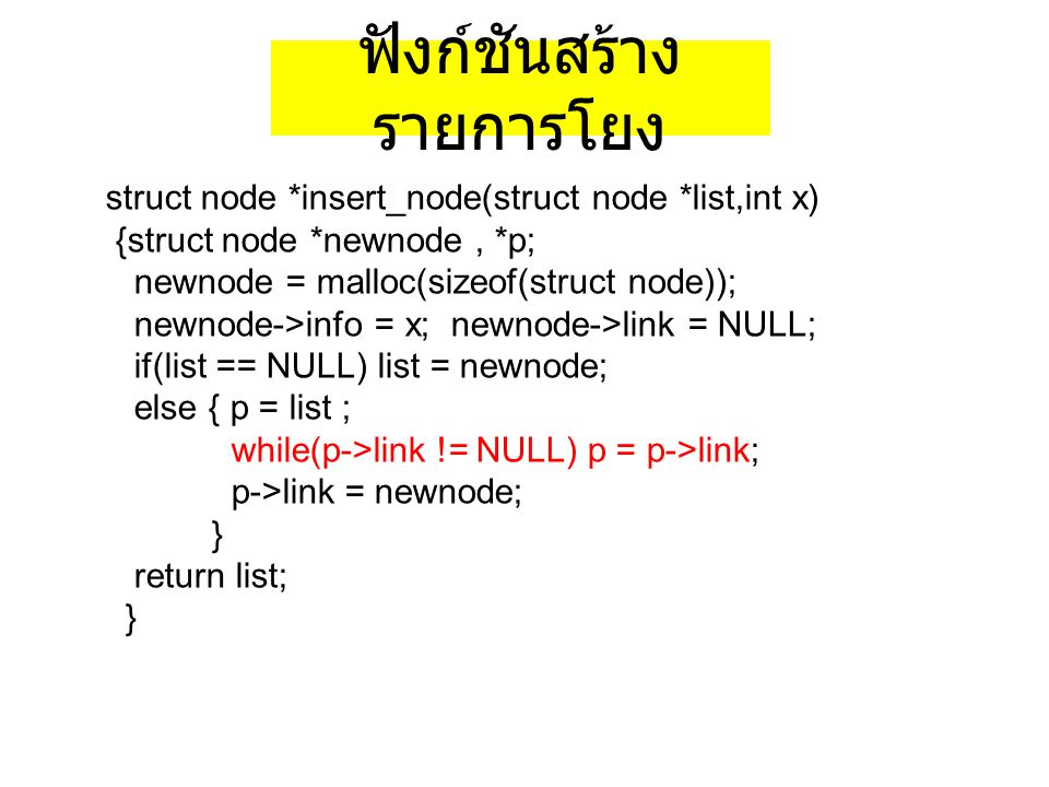 access_list(struct node *list) { struct node *p; { p = list; while(p != NULL) { printf( %d \n ,p->info); p = p->link; } return 0; } ฟังก์ชันเข้าถึง รายการโยง