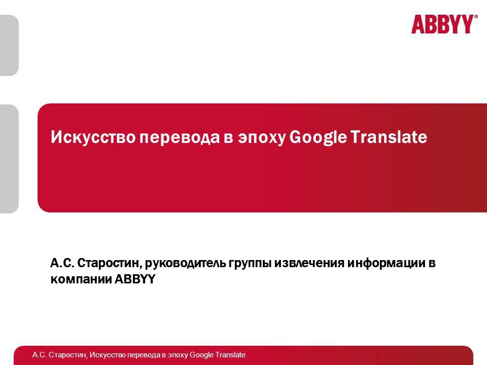 А.С. Старостин, Искусство перевода в эпоху Google Translate Статистический машинный перевод