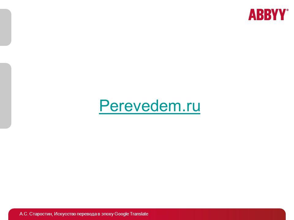 А.С. Старостин, Искусство перевода в эпоху Google Translate Perevedem.ru