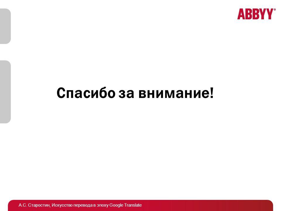 А.С. Старостин, Искусство перевода в эпоху Google Translate Спасибо за внимание!