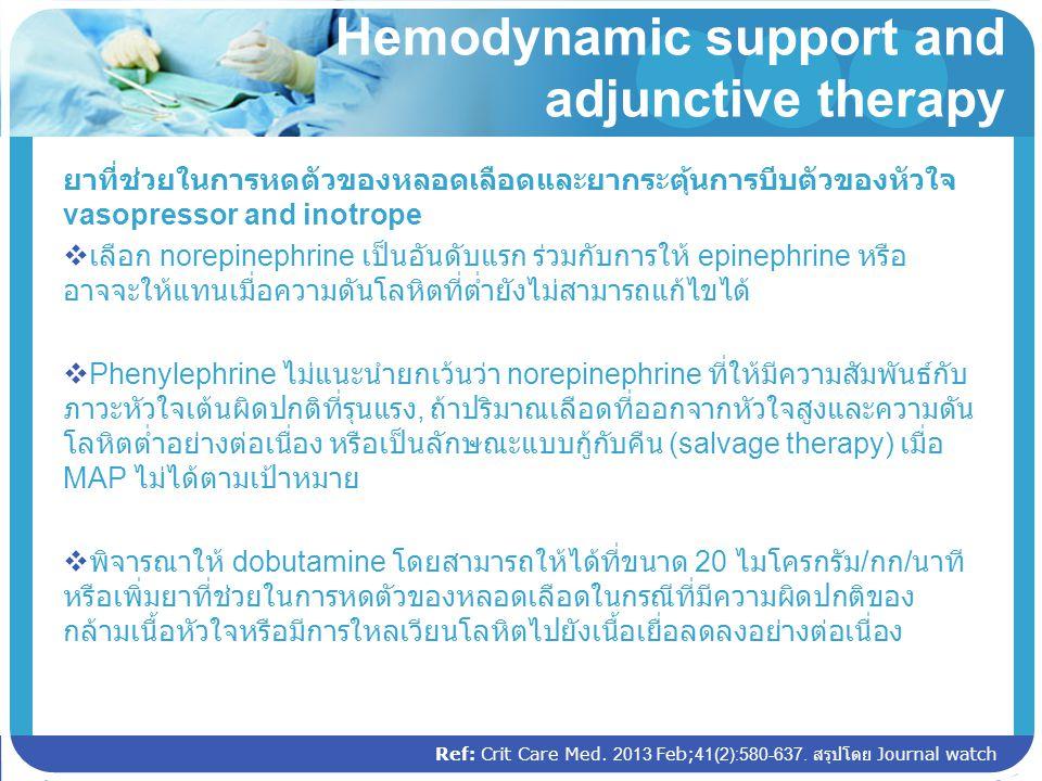 Hemodynamic support and adjunctive therapy ยาที่ช่วยในการหดตัวของหลอดเลือดและยากระตุ้นการบีบตัวของหัวใจ vasopressor and inotrope  เลือก norepinephrin
