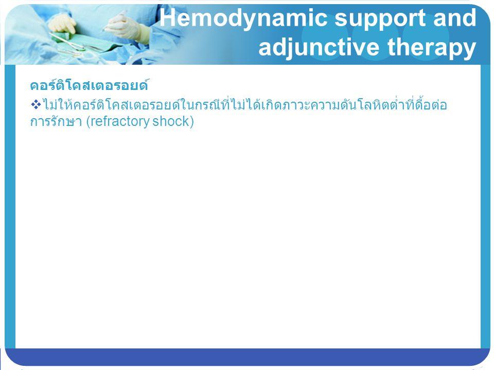 Hemodynamic support and adjunctive therapy คอร์ติโคสเตอรอยด์  ไม่ให้คอร์ติโคสเตอรอยด์ในกรณีที่ไม่ได้เกิดภาวะความดันโลหิตต่ำที่ดื้อต่อ การรักษา (refra