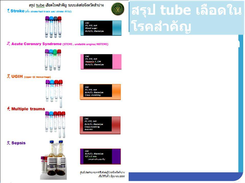 สรุป tube เลือดใน โรคสำคัญ ระบบส่งต่อจังหวัด ลำปาง