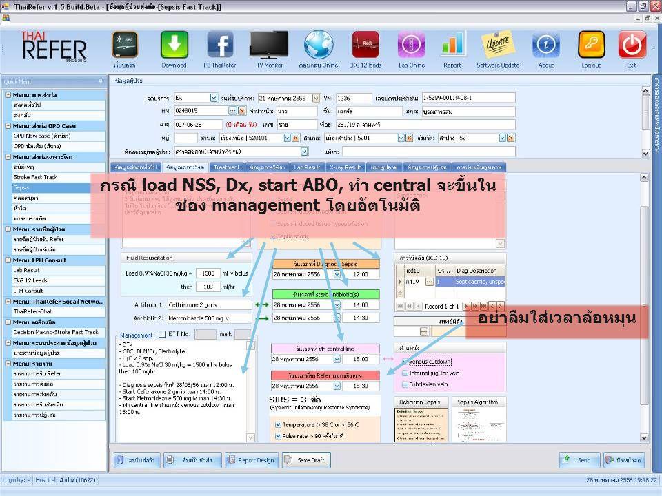 กรณี load NSS, Dx, start ABO, ทำ central จะขึ้นใน ช่อง management โดยอัตโนมัติ อย่าลืมใส่เวลาล้อหมุน
