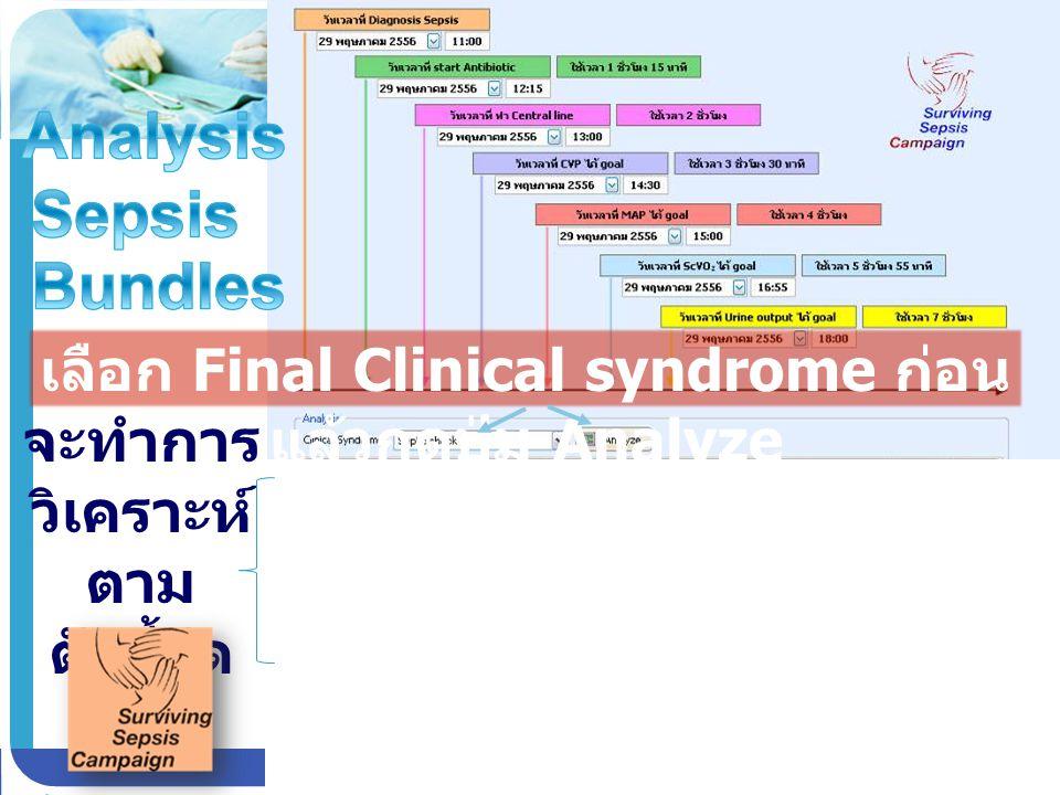เลือก Final Clinical syndrome ก่อน แล้วกดปุ่ม Analyze จะทำการ วิเคราะห์ ตาม ตัวชี้วัด √ 25