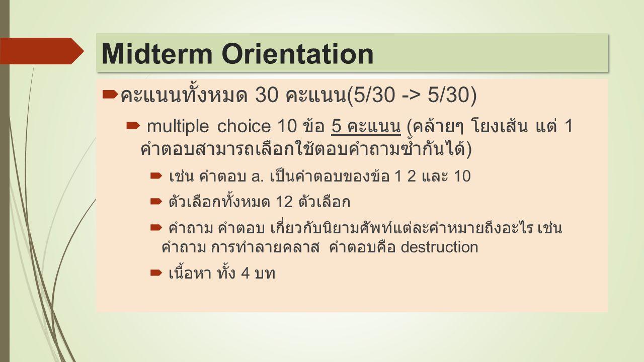  คะแนนทั้งหมด 30 คะแนน (5/30 -> 5/30)  multiple choice 10 ข้อ 5 คะแนน ( คล้ายๆ โยงเส้น แต่ 1 คำตอบสามารถเลือกใช้ตอบคำถามซ้ำกันได้ )  เช่น คำตอบ a.