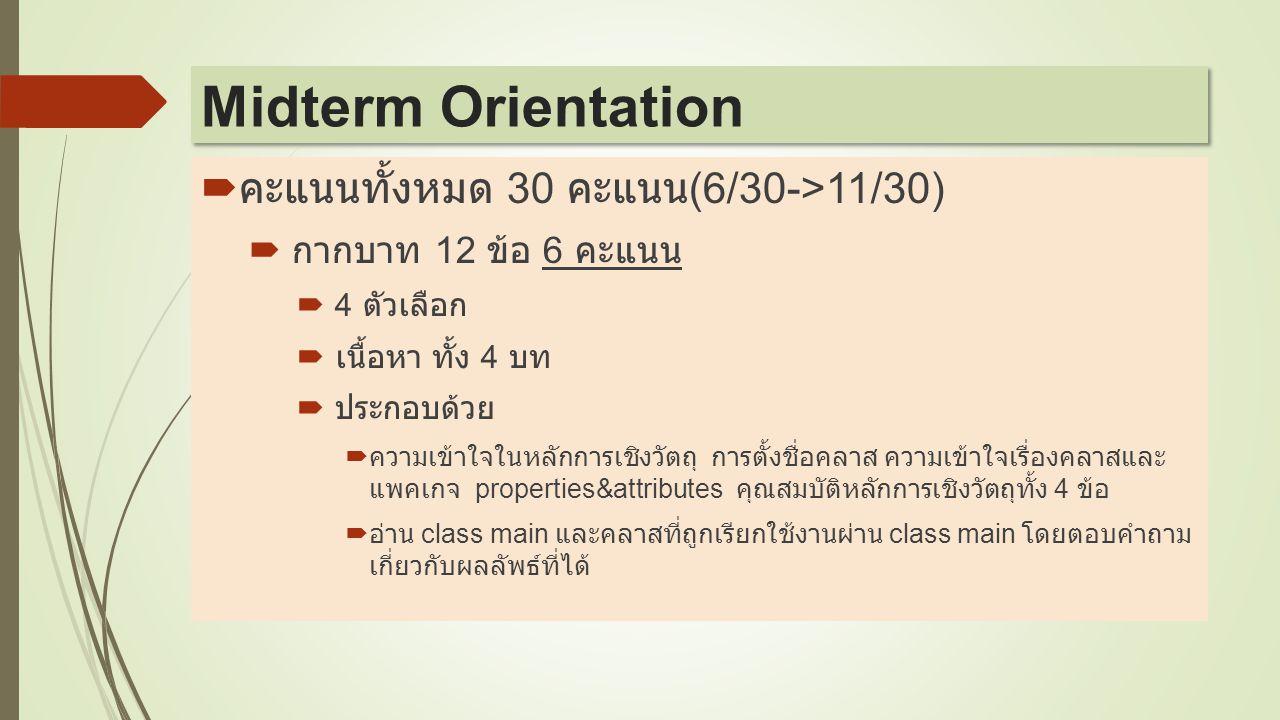  คะแนนทั้งหมด 30 คะแนน (6/30->11/30)  กากบาท 12 ข้อ 6 คะแนน  4 ตัวเลือก  เนื้อหา ทั้ง 4 บท  ประกอบด้วย  ความเข้าใจในหลักการเชิงวัตถุ การตั้งชื่อคลาส ความเข้าใจเรื่องคลาสและ แพคเกจ properties&attributes คุณสมบัติหลักการเชิงวัตถุทั้ง 4 ข้อ  อ่าน class main และคลาสที่ถูกเรียกใช้งานผ่าน class main โดยตอบคำถาม เกี่ยวกับผลลัพธ์ที่ได้