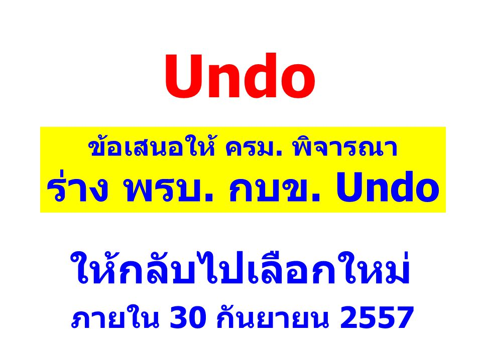 ให้กลับไปเลือกใหม่ ภายใน 30 กันยายน 2557 Undo ข้อเสนอให้ ครม. พิจารณา ร่าง พรบ. กบข. Undo