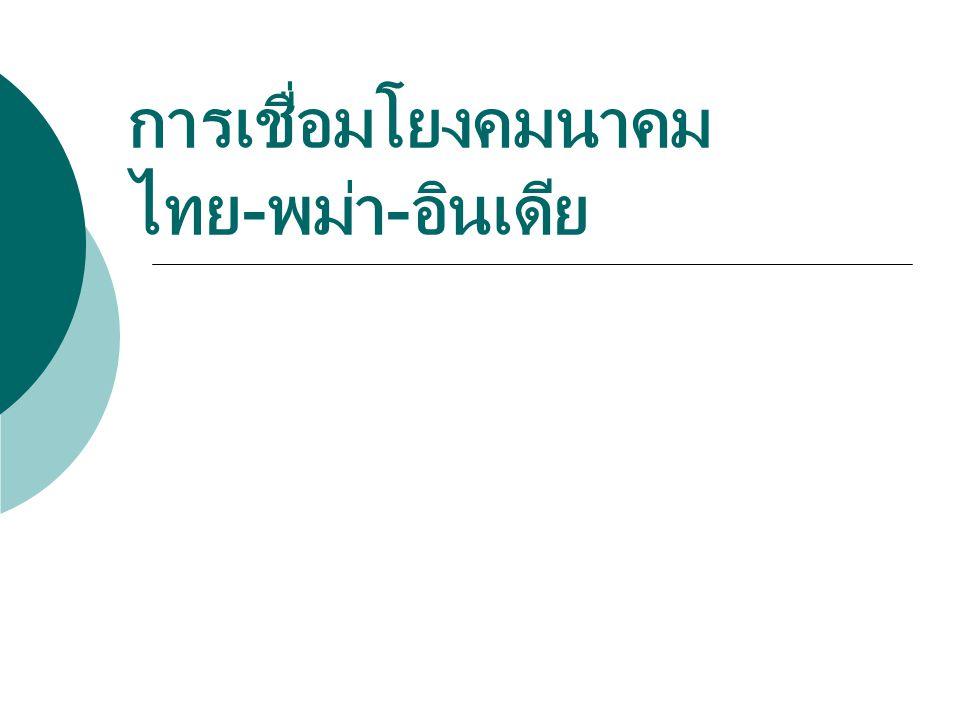 การเชื่อมโยงคมนาคม ไทย - พม่า - อินเดีย