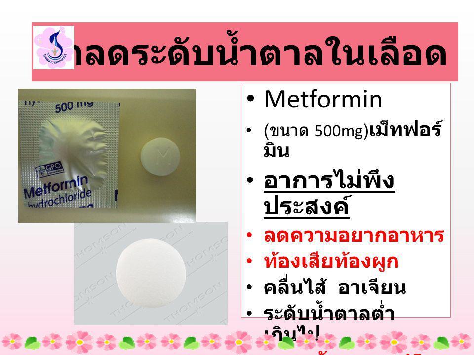 Metformin ( ขนาด 500mg) เม็ทฟอร์ มิน อาการไม่พึง ประสงค์ ลดความอยากอาหาร ท้องเสียท้องผูก คลื่นไส้ อาเจียน ระดับน้ำตาลต่ำ เกินไป ทานหลังอาหาร 15- 30 นาที