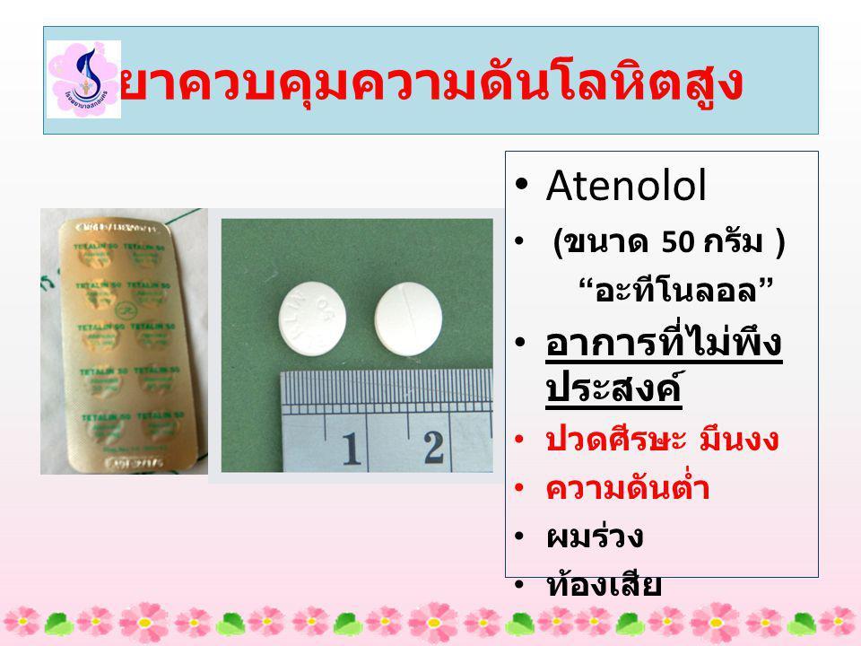 ยาควบคุมความดันโลหิตสูง Atenolol ( ขนาด 50 กรัม ) อะทีโนลอล อาการที่ไม่พึง ประสงค์ ปวดศีรษะ มึนงง ความดันต่ำ ผมร่วง ท้องเสีย