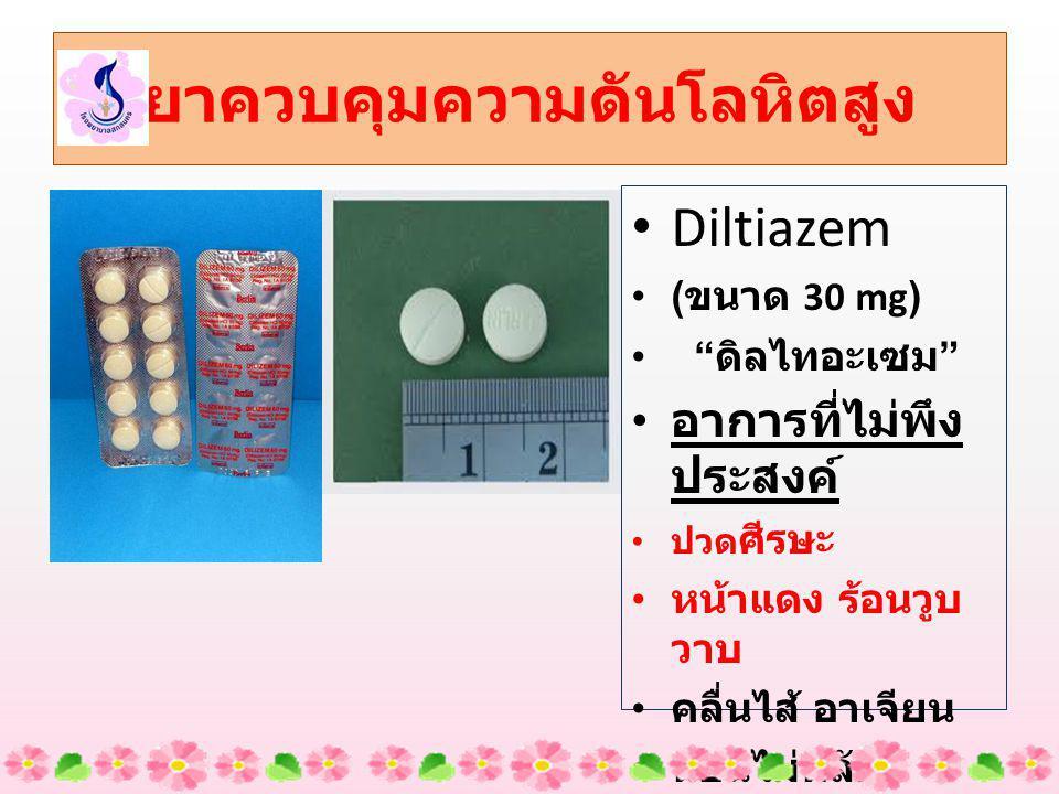 ยาควบคุมความดันโลหิตสูง Diltiazem ( ขนาด 30 mg) ดิลไทอะเซม อาการที่ไม่พึง ประสงค์ ปวด ศีรษะ หน้าแดง ร้อนวูบ วาบ คลื่นไส้ อาเจียน นอนไม่หลับ