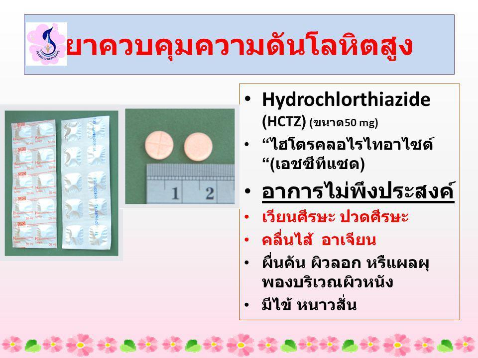 ยาควบคุมความดันโลหิตสูง Hydrochlorthiazide (HCTZ) ( ขนาด 50 mg) ไฮโดรคลอไรไทอาไซด์ ( เอชซีทีแซด ) อาการไม่พึงประสงค์ เวียนศีรษะ ปวดศีรษะ คลื่นไส้ อาเจียน ผื่นคัน ผิวลอก หรืแผลผุ พองบริเวณผิวหนัง มีไข้ หนาวสั่น