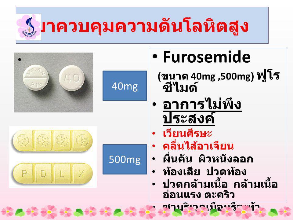 Furosemide ( ขนาด 40mg,500mg) ฟูโร ซีไมด์ อาการไม่พึง ประสงค์ เวียนศีรษะ คลื่นไส้อาเจียน ผื่นคัน ผิวหนังลอก ท้องเสีย ปวดท้อง ปวดกล้ามเนื้อ กล้ามเนื้อ อ่อนแรง ตะคริว ชาบริเวณมือหรือเท้า 40mg 500mg ยาควบคุมความดันโลหิตสูง
