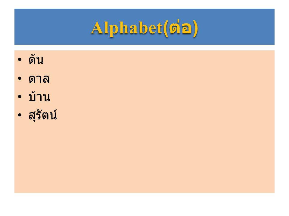 Alphabet ( ต่อ ) ต้น ตาล บ้าน สุรัตน์
