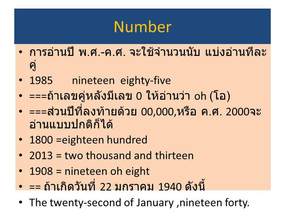 Number การอ่านปี พ. ศ.- ค. ศ. จะใช้จำนวนนับ แบ่งอ่านทีละ คู่ 1985 nineteen eighty-five === ถ้าเลขคู่หลังมีเลข 0 ให้อ่านว่า oh ( โอ ) === ส่วนปีที่ลงท้