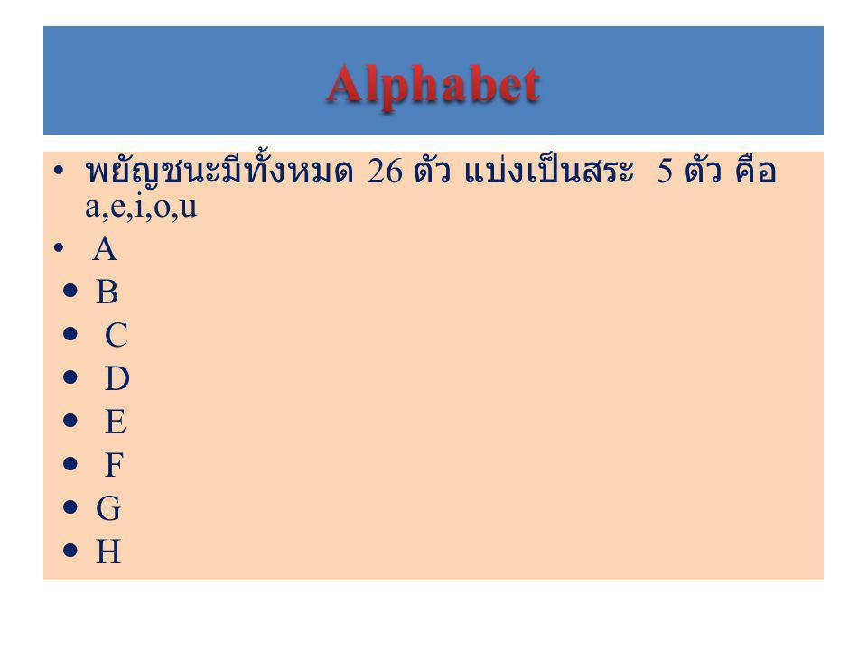 Alphabet ( ต่อ ) I J K L M N O P Q R S