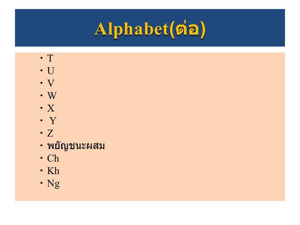 Test จงเขียนเลขต่อไปนี้แบบจำนวนนับ 88 = 888= 8,888 = 88,888= 888,888= 8,888,888, =