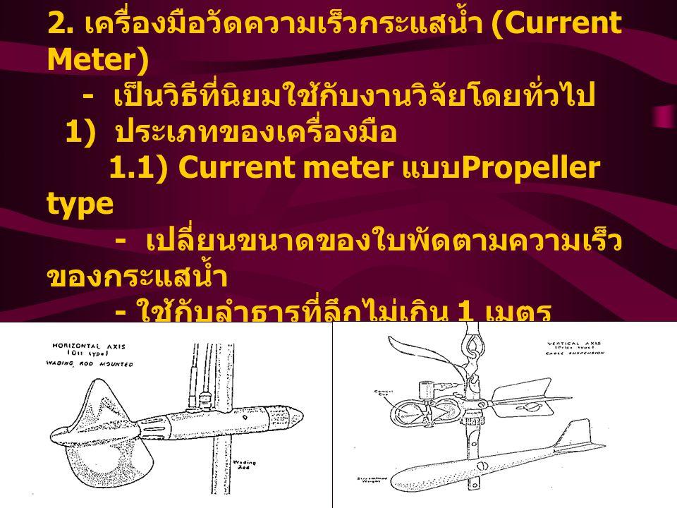2. เครื่องมือวัดความเร็วกระแสน้ำ (Current Meter) - เป็นวิธีที่นิยมใช้กับงานวิจัยโดยทั่วไป 1) ประเภทของเครื่องมือ 1.1) Current meter แบบ Propeller type