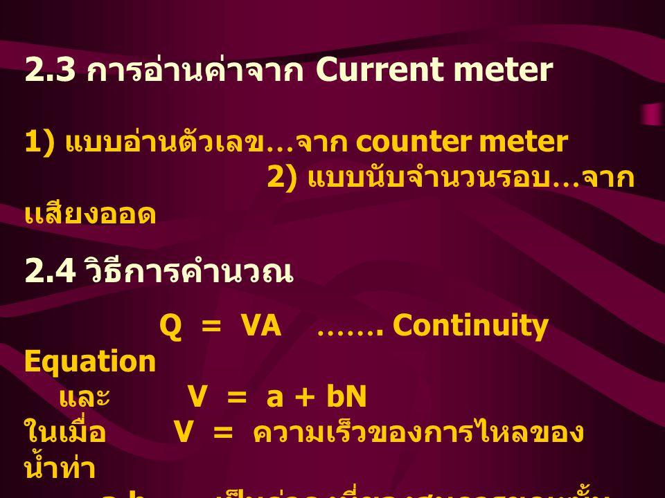 2.3 การอ่านค่าจาก Current meter 1) แบบอ่านตัวเลข … จาก counter meter 2) แบบนับจำนวนรอบ … จาก เเสียงออด 2.4 วิธีการคำนวณ Q = VA ……. Continuity Equation