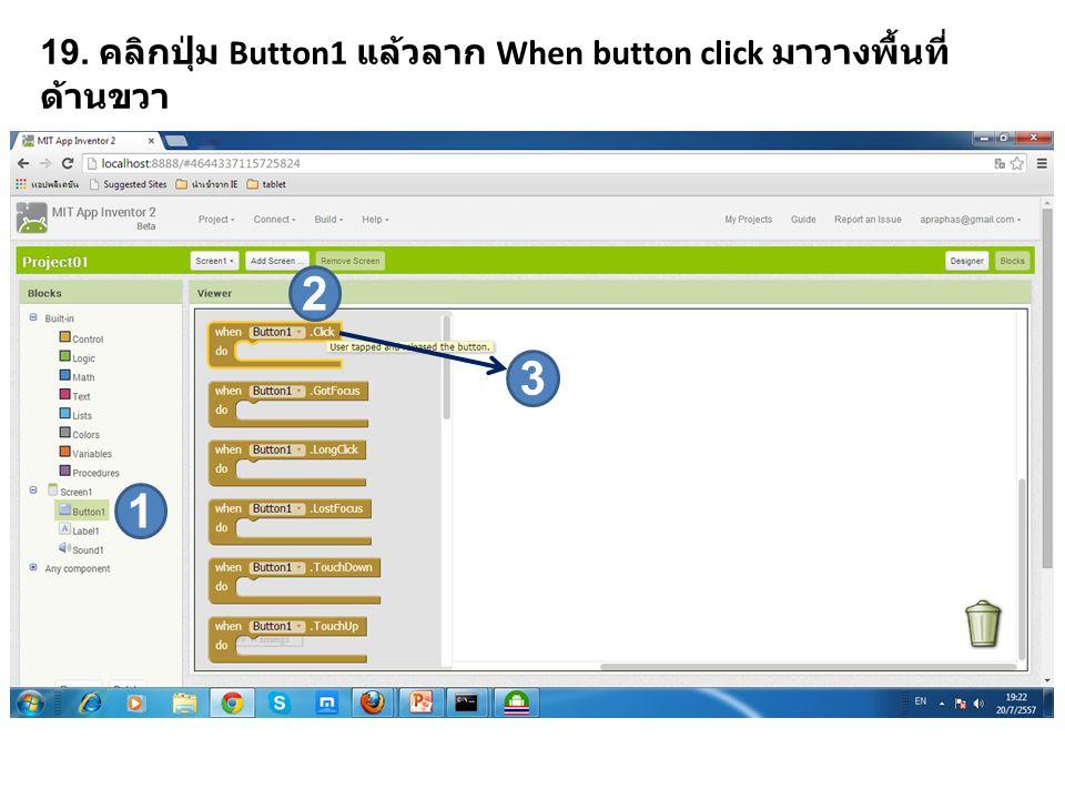 19. คลิกปุ่ม Button1 แล้วลาก When button click มาวางพื้นที่ ด้านขวา 1 2 3