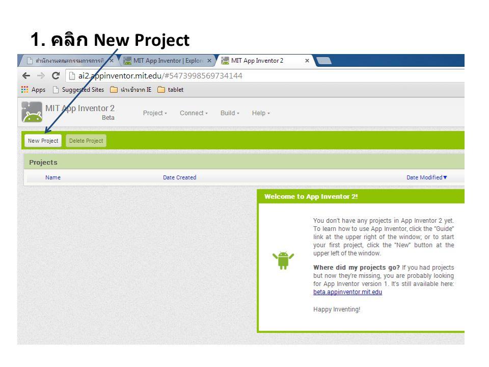 2. ป้อนชื่อ Project name ( ในที่นี่ตั้งชื่อว่า meow ) แล้วคลิก OK