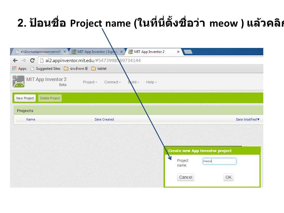4. คลิกช่อง Images ของ properties เพื่อนำภาพ แมวเข้ามา 3. ลากปุ่ม Button มาวางบน Screen1