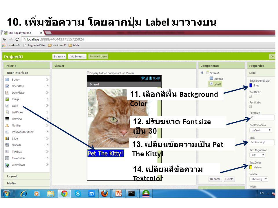 15.คลิก Media แล้วลาก Sound มาวางบน Screen1 16.