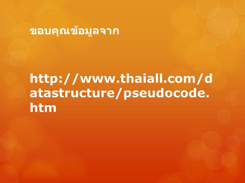 ขอบคุณข้อมูลจาก http://www.thaiall.com/d atastructure/pseudocode. htm