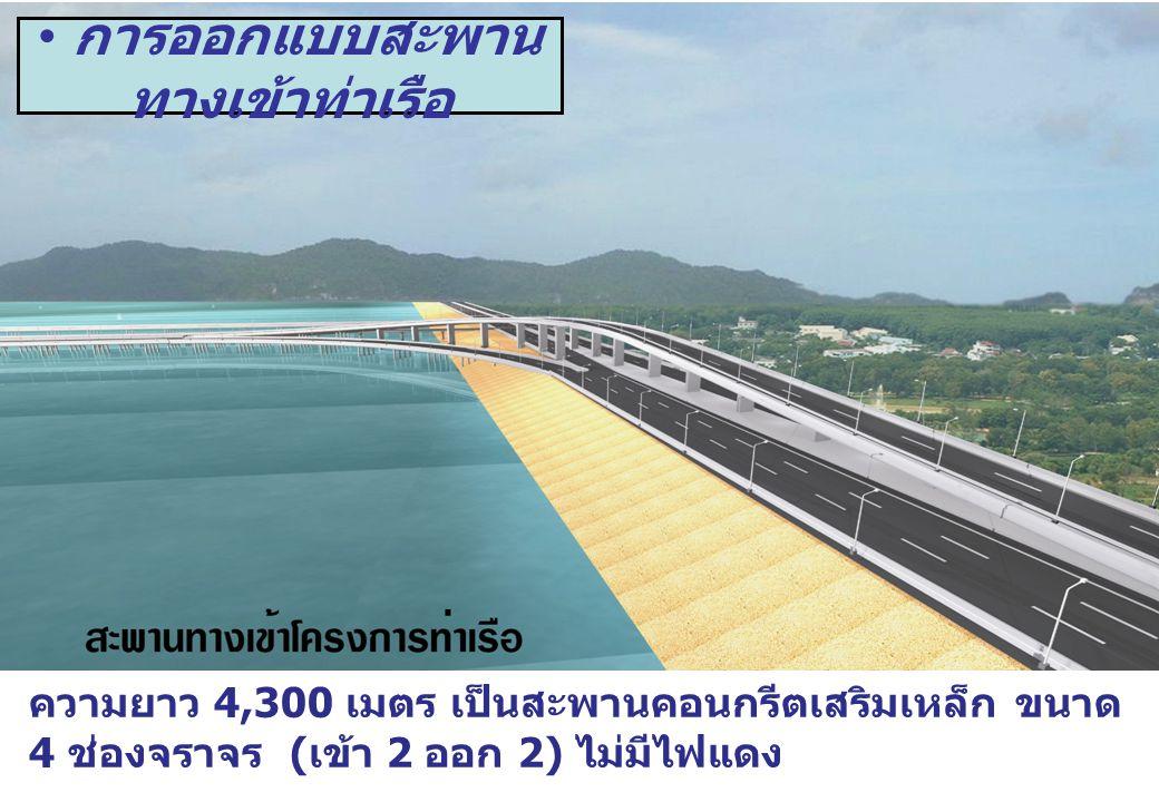 ความยาว 4,300 เมตร เป็นสะพานคอนกรีตเสริมเหล็ก ขนาด 4 ช่องจราจร ( เข้า 2 ออก 2) ไม่มีไฟแดง การออกแบบสะพาน ทางเข้าท่าเรือ