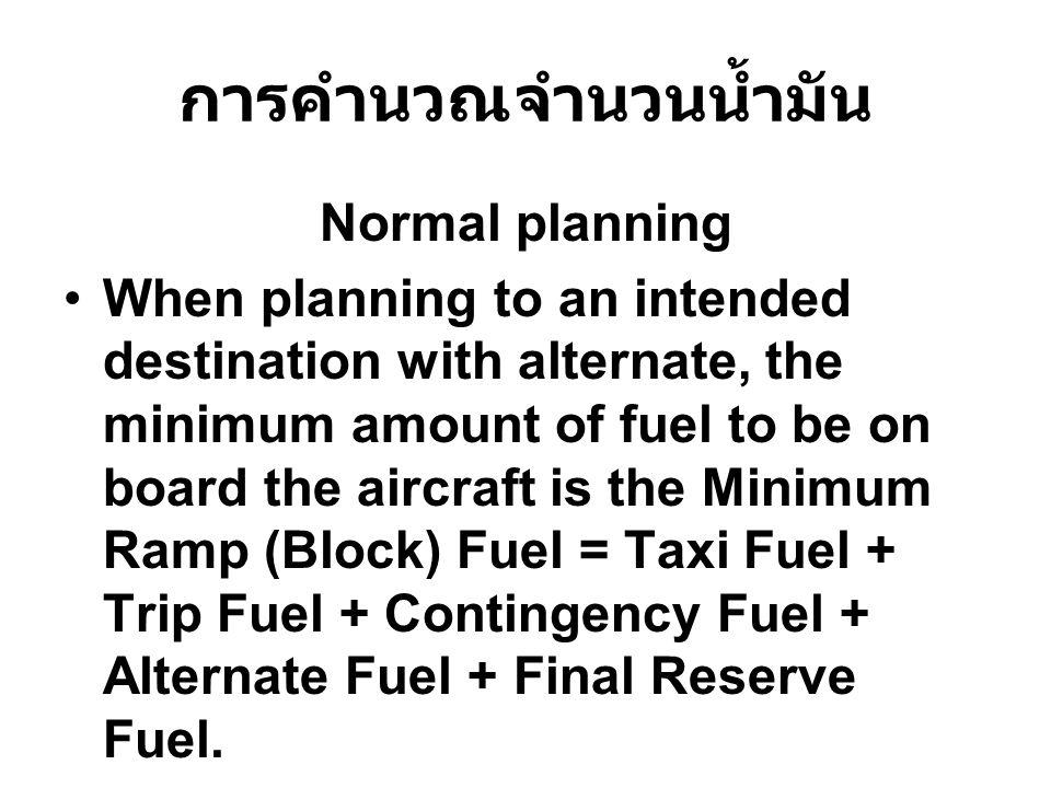 การคำนวณจำนวนน้ำมัน Normal planning When planning to an intended destination with alternate, the minimum amount of fuel to be on board the aircraft is
