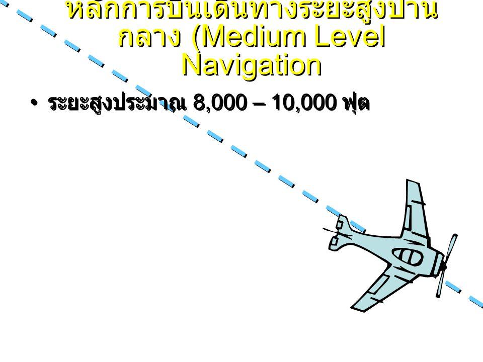 หลักการบินเดินทางระยะสูงปาน กลาง (Medium Level Navigation ระยะสูงประมาณ 8,000 – 10,000 ฟุต
