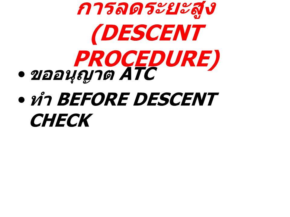 การลดระยะสูง (DESCENT PROCEDURE) ขออนุญาต ATC ทำ BEFORE DESCENT CHECK