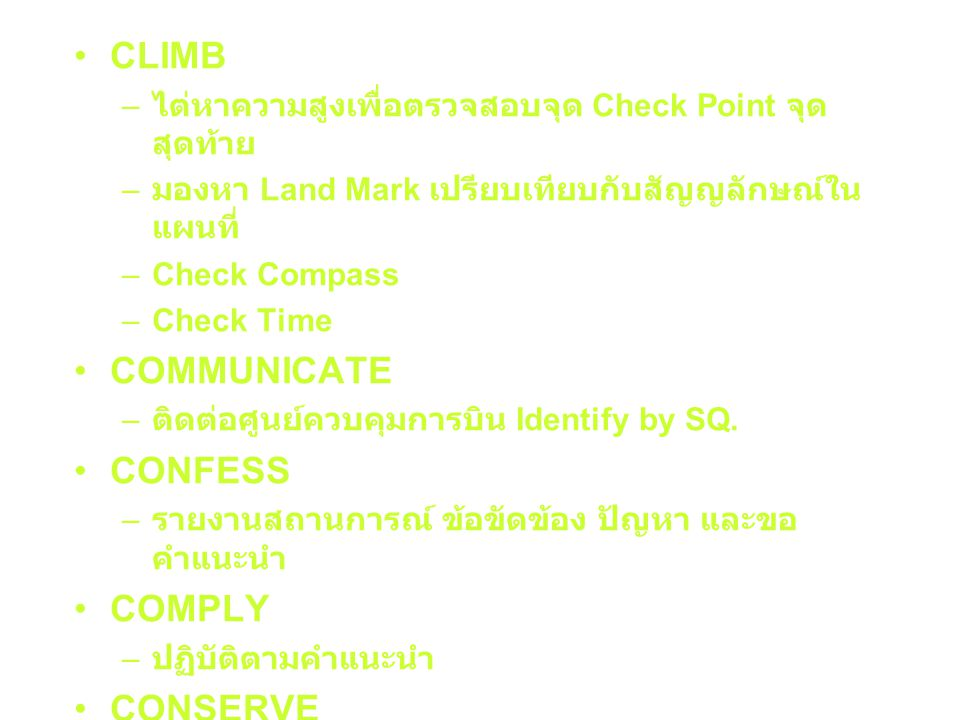 CLIMB – ไต่หาความสูงเพื่อตรวจสอบจุด Check Point จุด สุดท้าย – มองหา Land Mark เปรียบเทียบกับสัญญลักษณ์ใน แผนที่ –Check Compass –Check Time COMMUNICATE