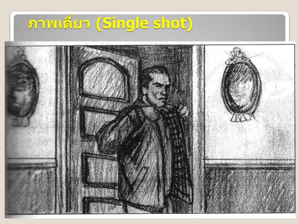 ภาพเดี่ยว (Single shot)