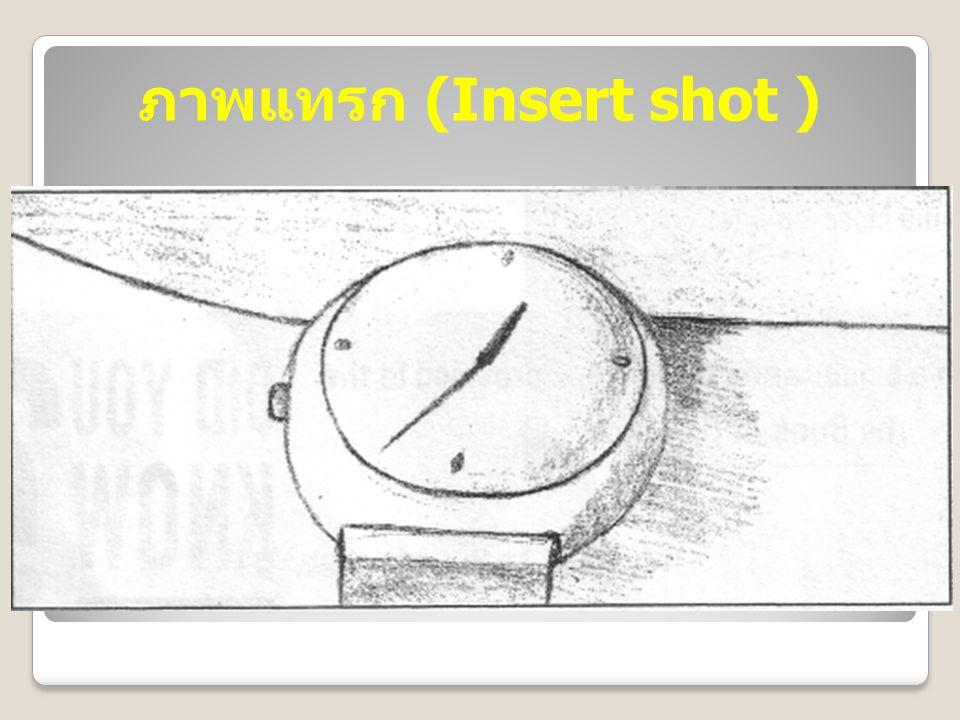 ภาพแทรก (Insert shot )