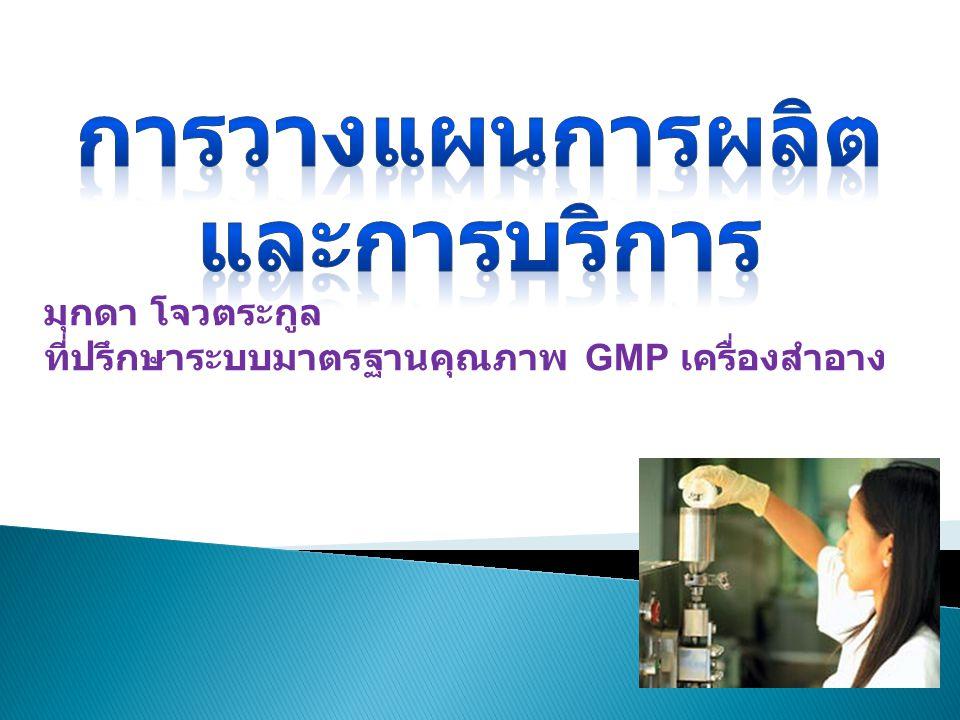 มุกดา โจวตระกูล ที่ปรึกษาระบบมาตรฐานคุณภาพ GMP เครื่องสำอาง