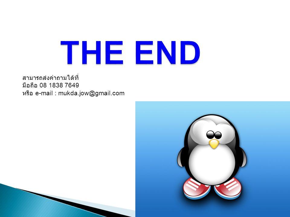 สามารถส่งคำถามได้ที่ มือถือ 08 1838 7649 หรือ e-mail : mukda.jow@gmail.com