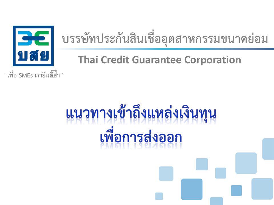 """บรรษัทประกันสินเชื่ออุตสาหกรรมขนาดย่อม Thai Credit Guarantee Corporation """"เพื่อ SMEs เรายินดีค้ำ"""""""