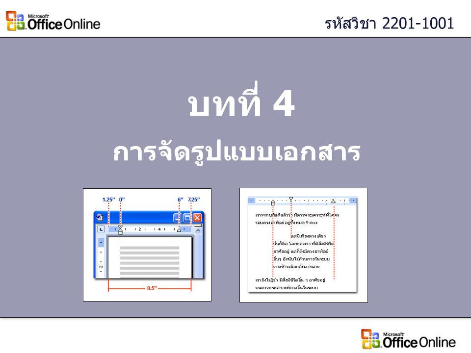 บทที่ 4 รหัสวิชา 2201-1001 การจัดรูปแบบเอกสาร