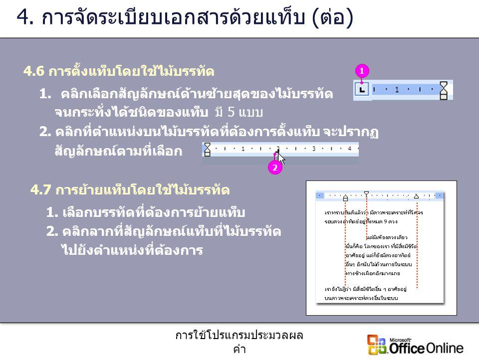 การใช้โปรแกรมประมวลผล คำ 4.6 การตั้งแท็บโดยใช้ไม้บรรทัด 4. การจัดระเบียบเอกสารด้วยแท็บ (ต่อ) 1. คลิกเลือกสัญลักษณ์ด้านซ้ายสุดของไม้บรรทัด จนกระทั่งได้
